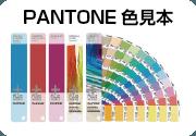 PANTONE色見本