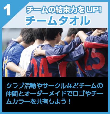 【チームの結束力をUP!!チームタオル】クラブ活動やサークルなどチームの仲間とオーダーメイドでロゴやチームカラーを共有しよう!