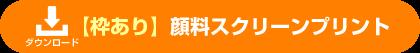 【枠あり】顔料スクリーンプリントテンプレートダウンロード