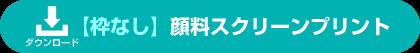 【枠なし】全面顔料スクリーンプリントテンプレートダウンロード