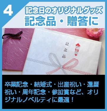 記念日のオリジナルグッズ!