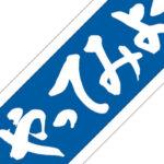 武蔵野高校2学年 様(東京都)