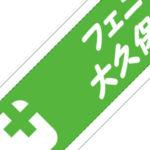 医療法人社団一功会 様(兵庫県)