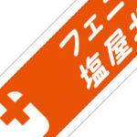 社会福祉法人 和光福祉会 様(兵庫県)