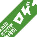 笠岡商工会議所青年部 様(岡山県)