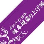 岐阜城盛り上げ隊 様(岐阜県)